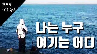 바다의여왕 바다낚시가자 (feat.사실은 첫영상)