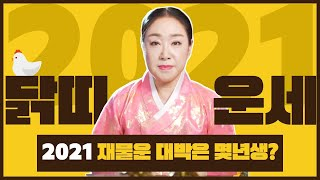 """2021년 신축년 닭띠운세 """"축하합니다 나가는 삼재 복삼재입니다"""" #닭띠운세 #삼재닭띠  …"""