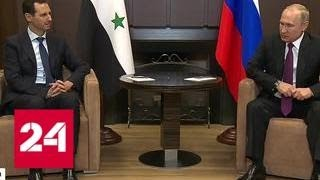 Смотреть видео Путин и Асад обсудили вывод из Сирии нелегитимных иностранных войск - Россия 24 онлайн