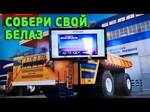 FunnySport. Развлечение #10 - Собери свой БелАЗ. Продолжаем экскурсию по заводу