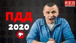 Изменения ПДД 2020 - это Жесть! Разбираемся вместе... [Автошкола RED]