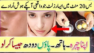 INSTANT SKIN WHITENING IN 20 MINUTES (100% WORKS) Get Fair, Spotless, Clear Skin