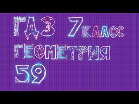 ГДЗ по геометрии Атанасян 7 класс задание 59