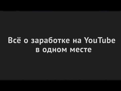 Заработок на Ютуб I Как оптимизировать видео