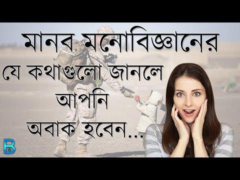 যে কথাগুলো জানলে আপনি অবাক হবেন | #10 Facts About Human Psychology | Bengali Video by Broken Glass