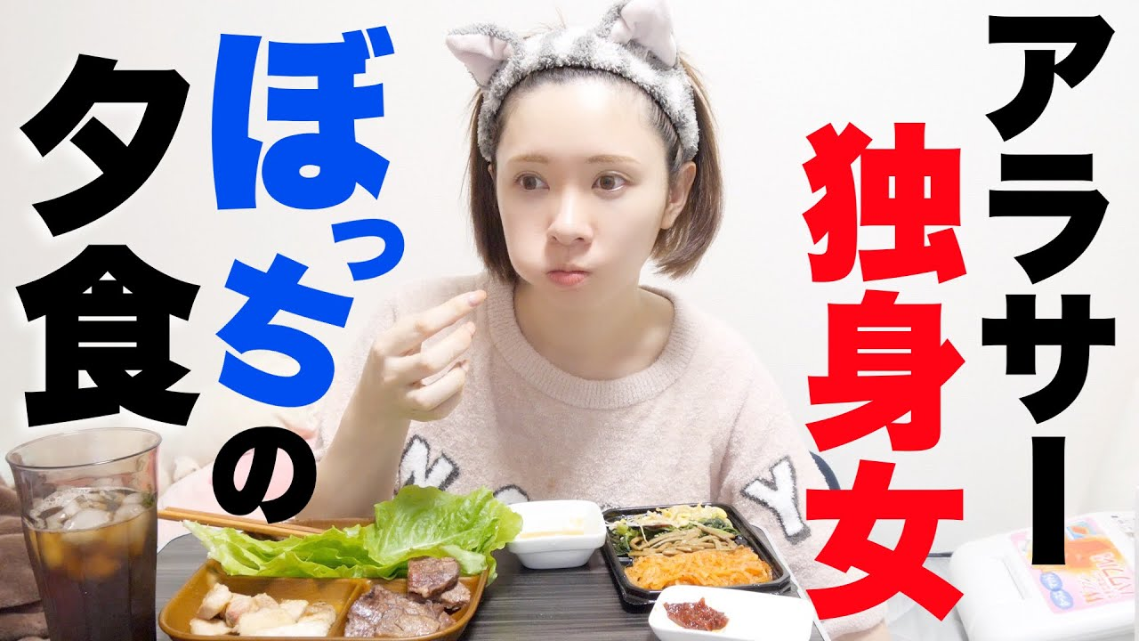 【生理前暴食】ぼっち飯ナイトルーティン〜デザートもあるよ〜