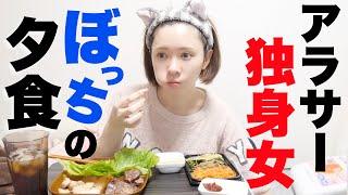 【アラサー独身女】ぼっち飯ナイトルーティン〜デザートもあるよ〜