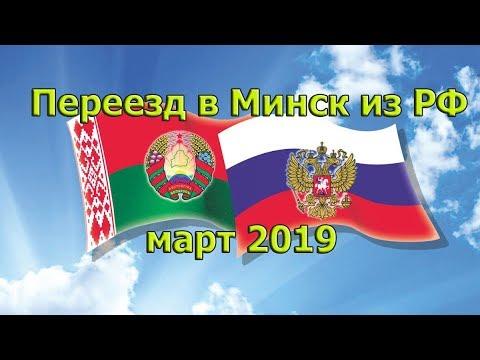 Переезд в Беларусь март 2019. Реальный отзыв