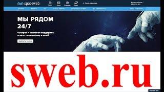 Полный обзор хостинга spaceweb.ru