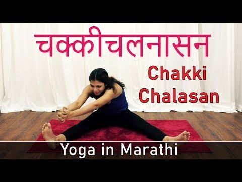 yoga-in-marathi- -chakki-chalanasan-in-marathi- -yoga-for-weight-loss- -belly-fat-exercises