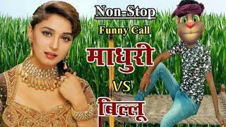 माधुरी दीक्षित VS बिल्लू कोमेडी । Madhuri dixit Songs vs Billu Funny Call | Talking Tom Funny Call