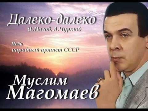 Далеко-далеко - Муслим Магомаев