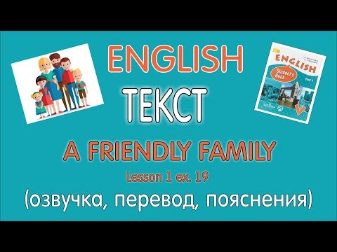 "ТЕКСТ ""A FRIENDLY FAMILY"" УЧЕБНИК 5 КЛАСС ВЕРЕЩАГИНА АФАНАСЬЕВА"