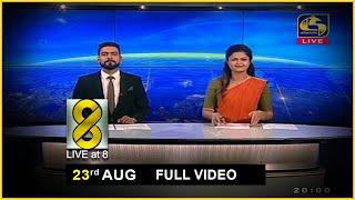 Live at 8 News –  2020.08.23 Thumbnail
