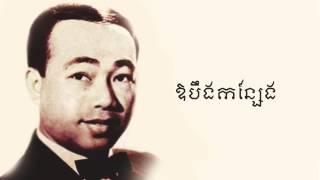 Oa Boeung Konsaeng (ឱបឹងកន្សែង)