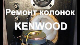 Ta'mirlash va mulohaza ustunlar''KENWOOD LS-880D''