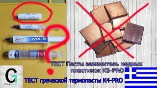 Тест пасты заменителя медных пластинок!!! И греческой термопасты. Стоит ли покупать? K5-PRO K4-PRO