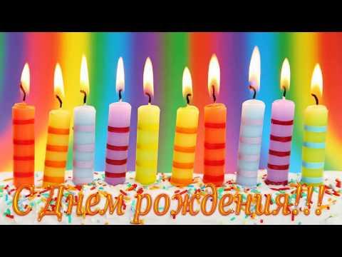 Веселое Поздравление с Днем рождения молодому парню. 2018 - Простые вкусные домашние видео рецепты блюд