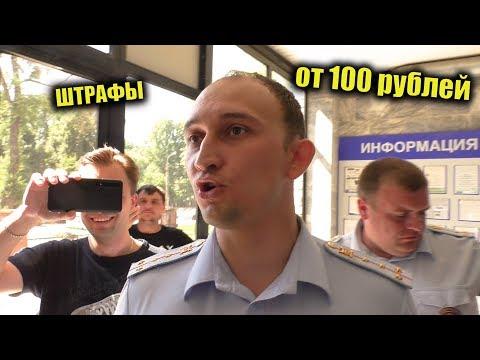 В ГИБДД штрафы снова по100 рублей? Секретная информация Снимать нельзя