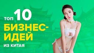 ТОП 10 идеи для бизнеса из Китая. Бизнес с Китаем. Бизнес идеи 2019. Бизнес без денег