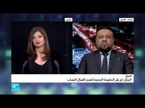 لماذا فشل البرلمان العراقي في تحقيق النصاب لمنح الثقة لحكومة علاوي؟  - نشر قبل 1 ساعة
