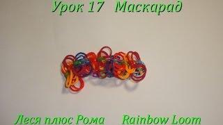Урок 17. Браслет из резинок Rainbow Loom   Маскарад