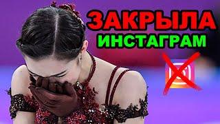 Евгения Медведева ЗАКРЫЛА комментарии в ИНСТАГРАМЕ Алина Загитова готовится к ЕГЭ
