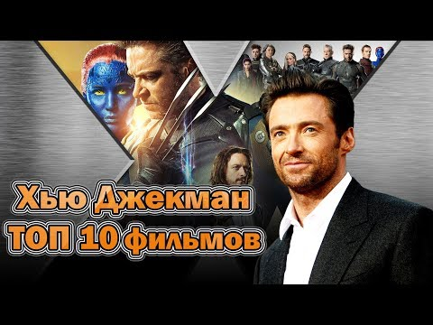 Хью Джекман ТОП 10 лучших фильмов