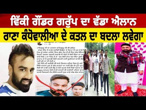 Vicky gounder Gang jaggu bhagwanpuria gang ਤੋਂ Rana kandowalia ਦਾ ਬਦਲਾ ਲਵੇਗਾ!