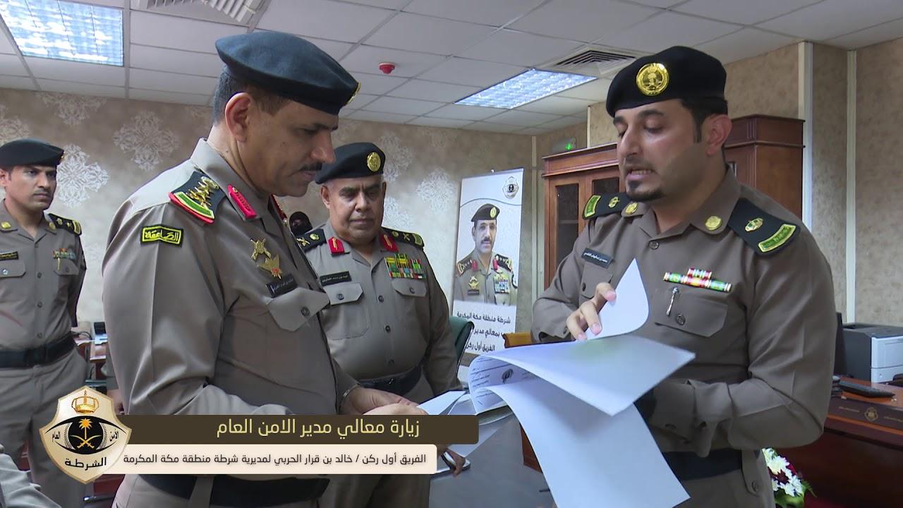 شرطة منطقة مكة المكرمة