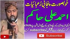 Ahmad Ali Hakim Punjabi Rubaiyat - Mehfil E Milad E Mustafa