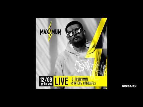 """Noize MC - Программа """"Учитесь слышать"""" на Радио Maximum (12.09.2019)"""