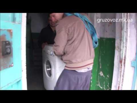Как правильно нести стиралку. Грузоперевозки Николаев,грузчики,грузовое такси.
