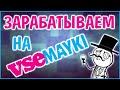 Заработок в Интернете на VseMayki   Создаем свой интернет-магазин
