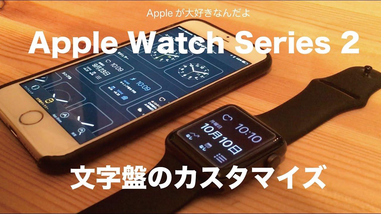 盤 文字 apple watch