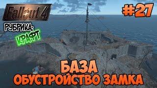 Fallout 4 - База. Обустройство замка.