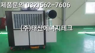 (주)태산에너지테크 농업용.산업용 냉풍기(일체형에어콘)…