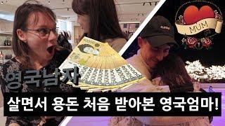 영국남자가 한국식으로 효도하는 법!! 쇼핑 하울 + 서프라이즈 이벤트?!