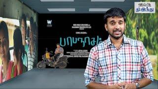 Papanasam Selfie Review   Kamal Haasan   Gauthami   Drishyam   Tamil The Hindu