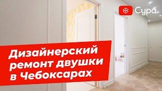 Дизайнерский ремонт двухкомнатной квартиры в Чебоксарах | Обзор готового ремонта от компании Сура