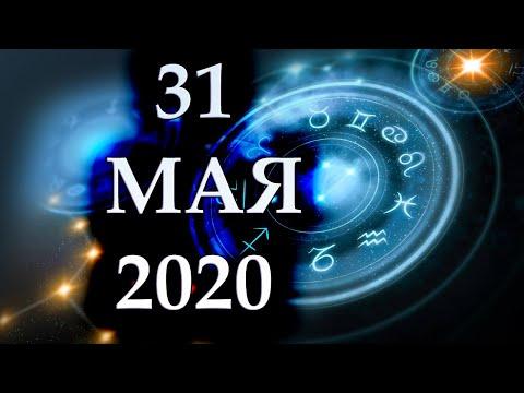 ГОРОСКОП НА 31 МАЯ 2020 ГОДА