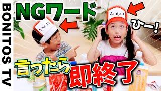 【対決】NGワード言ったら即終了!チャレンジ! 最後に残るのは一体誰?!  ♥ -Bonitos TV- ♥