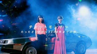 6月27日発売ラストアルバム『誕生』収録のリード曲→「たったさっきから3...