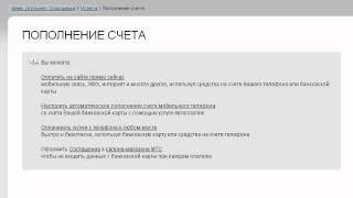 Интернет-Помощник. Раздел «Оплата» | Инструкции от МТС