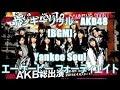 ヤンキーソウル - AKB48[BGM]Yankee Soul - エーケービー フォーティエイト ドラマ …