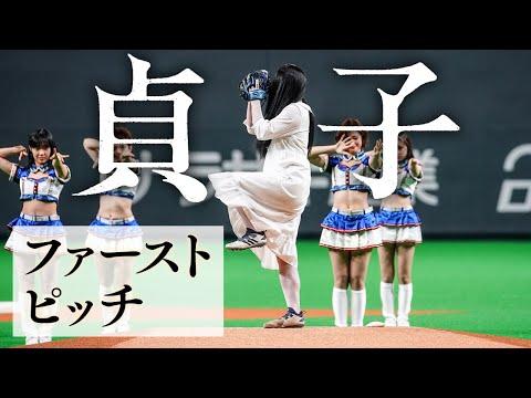 """映画『貞子』貞子ファーストピッチ~進化した""""呪い球""""~"""