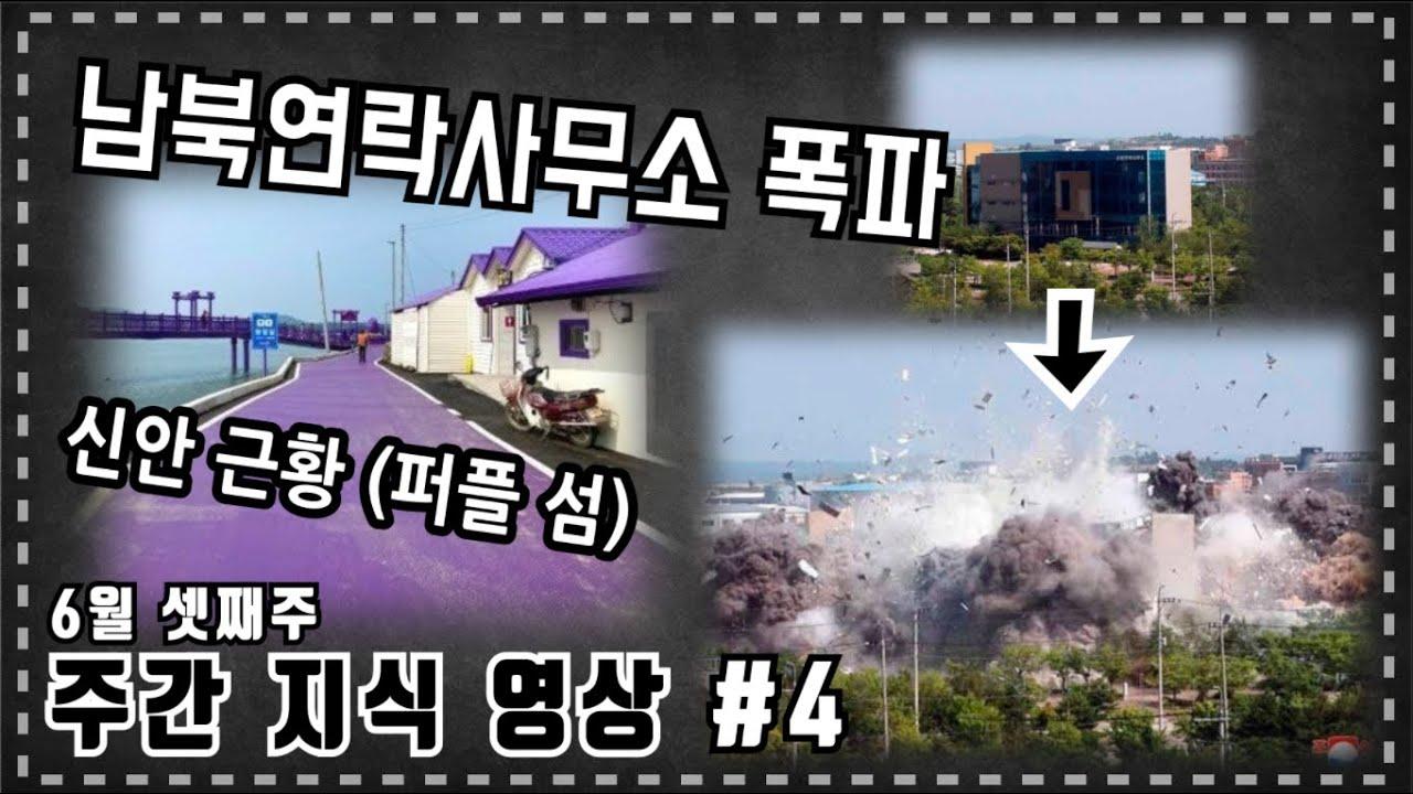 """""""북한 남북연락사무소 폭파! 천사의 섬 신안 퍼플섬 근황""""화제가 된 이슈_블랙이슈"""