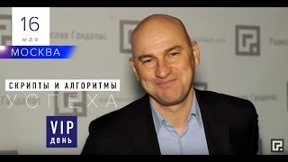 'Скрипты и алгоритмы успеха' VIP день 16 мая 2017 г. в Москве!