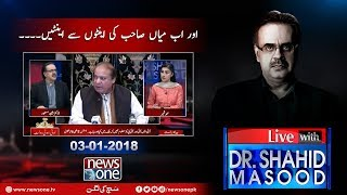 Live with Dr.Shahid Masood | 03-January-2018 | Nawaz Sharif | Donald Trump | Balochistan |