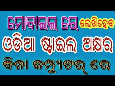 How To Write Odia Stylish Font✍️ Odia Font Style In PicsArt✔️ ଓଡ଼ିଆ Stylish Font କୁ କିପରି ଲେଖିବେ ?